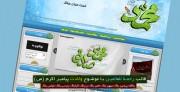 قالب رحمه للعالمین با موضوع ولادت پیامبر اکرم (ص)