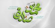 پوستر : ولادت حضرت محمد مصطفی و امام جعفر صادق (علیهم السلام)