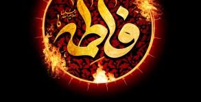 شهادت حضرت فاطمه الزهرا (سلام الله علیها)