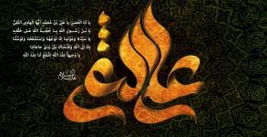 shahadate emam hadi 95-1m