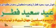 طرح پلاکارد عید فطر