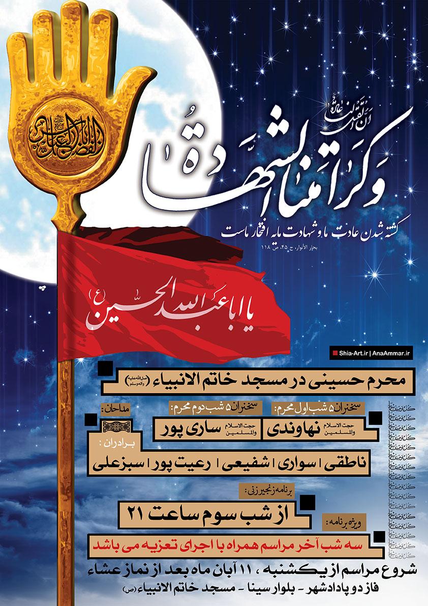 poster-moharram-95-3