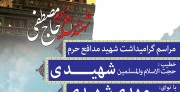 پوستر اطلاع رسانی شهدای مدافع حرم + لایه باز