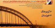خوزستان در خاک