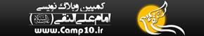 کمپین وبلاگ نویسی امام علی النقی (ع)